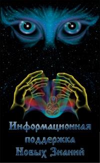 Описание: Информационная поддержка Новых Знаний/2979159_informaciya (200x324, 27Kb)