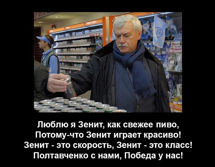 5698803_Poltavchenko_Zenit1 (700x544, 104Kb)