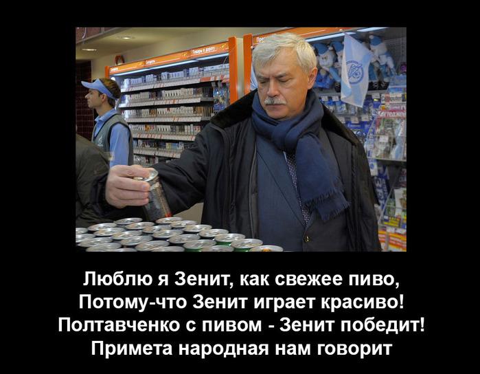 5698803_Poltavchenko_Zenit2 (700x544, 103Kb)