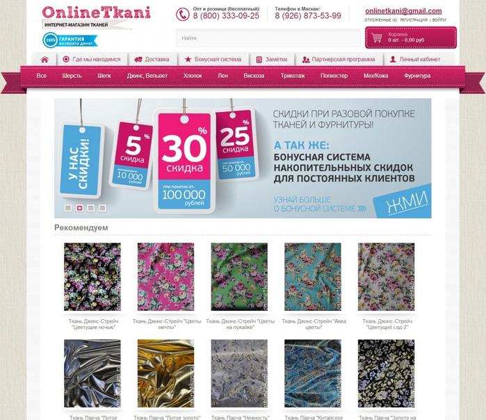 onlintkani магазин тканей, купить качественную ткань недорого,/4682845_Tkanichki (700x604, 328Kb)