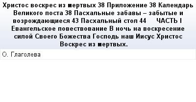 mail_73102166_Hristos-voskres-iz-mertvyh-38---Prilozenie-38---Kalendar-Velikogo-posta-38---Pashalnye-zabavy---zabytye-i-vozrozdauesiesa-43---Pashalnyj-stol-44---------------CAST-I------Evangelskoe-po (400x209, 14Kb)