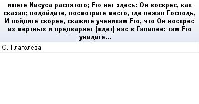 mail_73104355_isete-Iisusa-raspatogo_-Ego-net-zdes_-On-voskres-kak-skazal_-podojdite-posmotrite-mesto-gde-lezal-Gospod-I-pojdite-skoree-skazite-ucenikam-Ego-cto-On-voskres-iz-mertvyh-i-predvaraet-_zd (400x209, 11Kb)