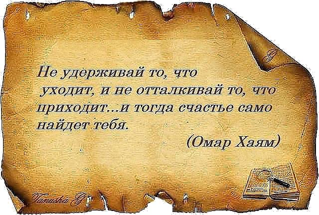 5053532_mydrec (237x344, 221Kb)/5053532_postaraisya_jizn_sohranit (400x332, 315Kb)/5053532_NE_yderjivai (640x431, 560Kb)