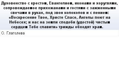 mail_73155246_Duhovenstvo-s-krestom-Evangeliem-ikonami-i-horugvami-soprovozdaemoe-prihozanami-i-gostami-s-zazzennymi-svecami-v-rukah-pod-zvon-kolokolov-i-s-peniem_-_Voskresenie-Tvoe-Hriste-Spase-Ange (400x209, 15Kb)