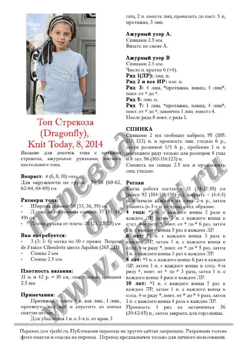 Dragonfly_p1 (493x700, 220Kb)