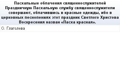 mail_73298989_Pashalnye-oblacenia-svasennosluzitelej---Prazdnicnuue-Pashalnuue-sluzbu-svasennosluziteli-soversauet-oblacivsis-v-krasnye-odezdy-ibo-v-cerkovnyh-pesnopeniah-etot-prazdnik-Svetlogo-Hrist (400x209, 12Kb)