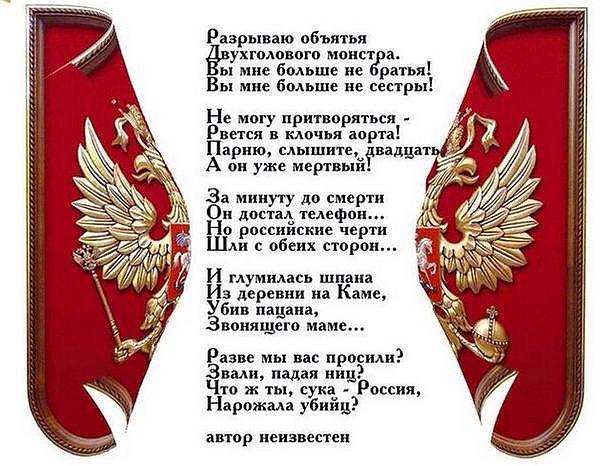 Ukrainen