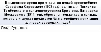 mail_69175871_V-nynesnee-vrema-pri-otkrytii-mosej-prepodobnogo-Serafima-Sarovskogo-1903-god-svatitela-Pitirima-Tambovskogo-i-svasennomucenika-Ermogena-Patriarha-Moskovskogo-1914-god-obreteny-tolko-ko (400x209, 15Kb)