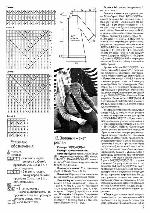 0_17b0a0_c4a2f602_XL (492x700, 247Kb)