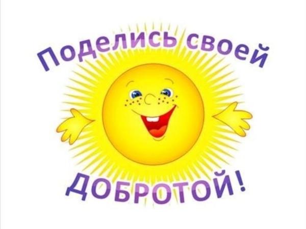 3303834_dobrota (600x450, 100Kb)