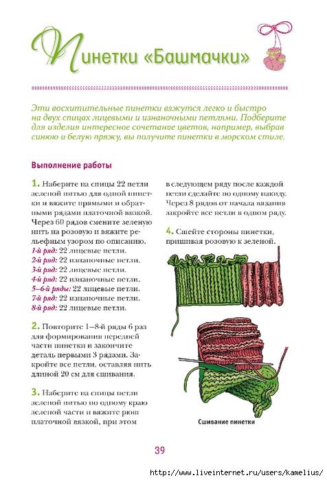 Способы вязания на спицах пинеток 360