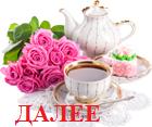 115888667_large_grp_teaset (140x117, 34Kb)