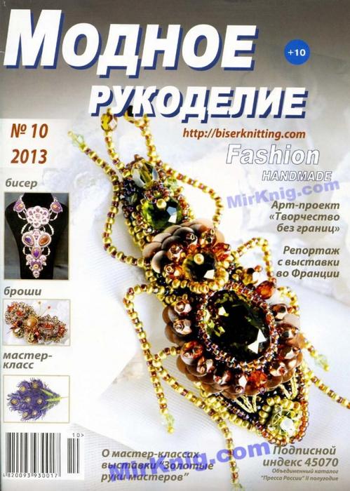3556042_ModRukodel10topjournals_com_1 (499x700, 297Kb)