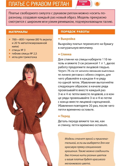 Как связать рукав для платья