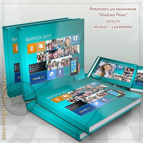 1408922566_fotokniga_dlya_vuypusknikov (500x500, 342Kb)