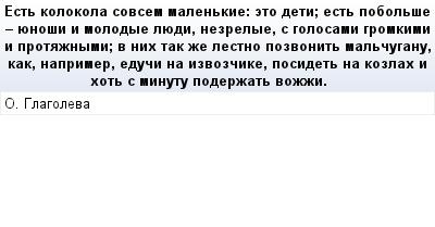 mail_73599383_Est-kolokola-sovsem-malenkie_-eto-deti_-est-pobolse---uenosi-i-molodye-luedi-nezrelye-s-golosami-gromkimi-i-protaznymi_-v-nih-tak-ze-lestno-pozvonit-malcuganu-kak-naprimer-educi-na-izvo (400x209, 11Kb)