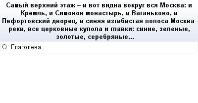 mail_73652386_Samyj-verhnij-etaz---i-vot-vidna-vokrug-vsa-Moskva_-i-Kreml-i-Simonov-monastyr-i-Vagankovo-i-Lefortovskij-dvorec-i-sinaa-izgibistaa-polosa-Moskva-reki-vse-cerkovnye-kupola-i-glavki_-sin (400x209, 11Kb)