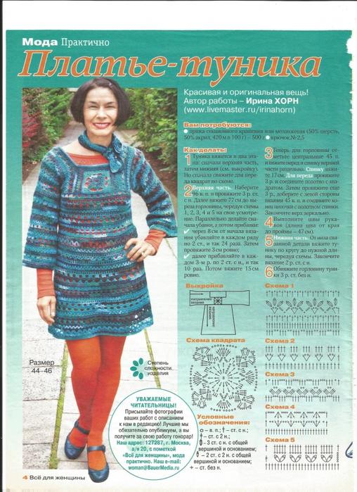 Платье крючком/5125022_001 (508x700, 331Kb)