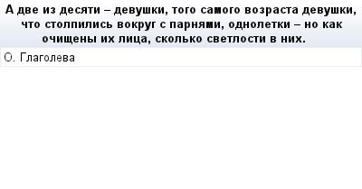 mail_73680936_A-dve-iz-desati---devuski-togo-samogo-vozrasta-devuski-cto-stolpilis-vokrug-s-parnami-odnoletki---no-kak-ociseny-ih-lica-skolko-svetlosti-v-nih. (400x209, 7Kb)