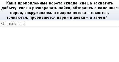mail_73682003_Kak-v-prolomlennye-vorota-sklada-spesa-zahvatit-dobycu-spesa-razvorovat-pajki-obtiraas-o-kamennye-verei-zakruzivaas-v-vihrah-potoka---tesnatsa-tolkauetsa-probivauetsa-parni-i-devki---a- (400x209, 10Kb)