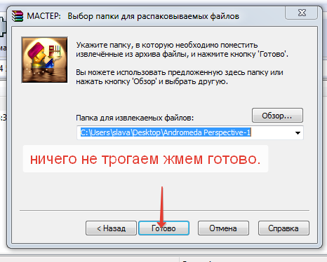 2014-08-25 15-59-05 МАСТЕР    Выбор папки для распаковываемых файлов (466x374, 32Kb)