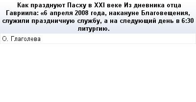 mail_73723403_Kak-prazdnuuet-Pashu-v-XXI-veke---Iz-dnevnika-otca-Gavriila_-_6-aprela-2008-goda-nakanune-Blagovesenia-sluzili-prazdnicnuue-sluzbu-a-na-sleduuesij-den-v-6_30-liturgiue. (400x209, 10Kb)