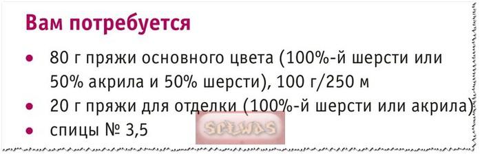 4683827_20140826_153139 (700x229, 39Kb)