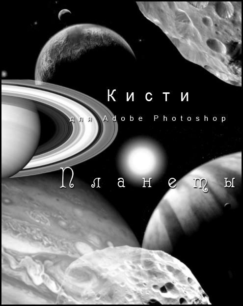 кисти для фотошопа планеты: