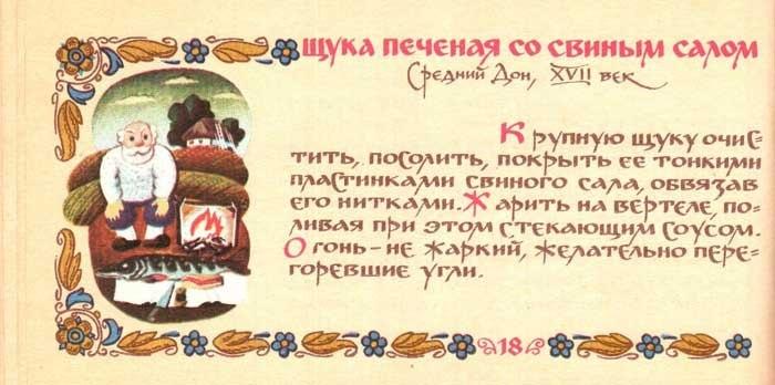 старинные блюда русской кухни рецепты с фото