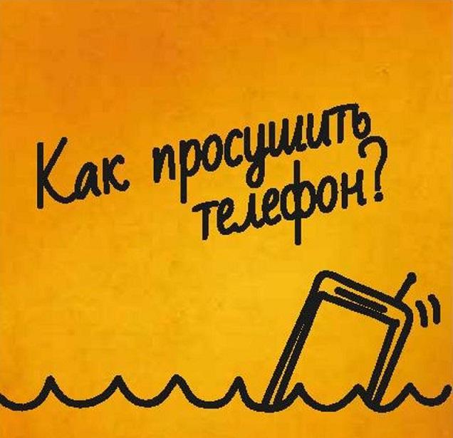 telefon-1 (636x615, 94Kb)