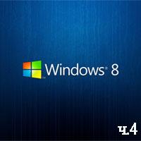 5543246_1394116604_windows8dlyanachinayuschihch_4videouroki_1_ (200x200, 6Kb)