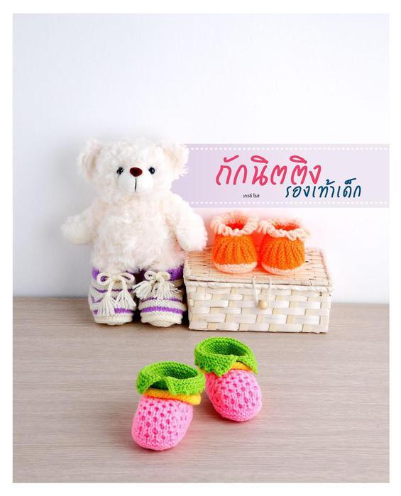 Тайские пинетки для маленьких.