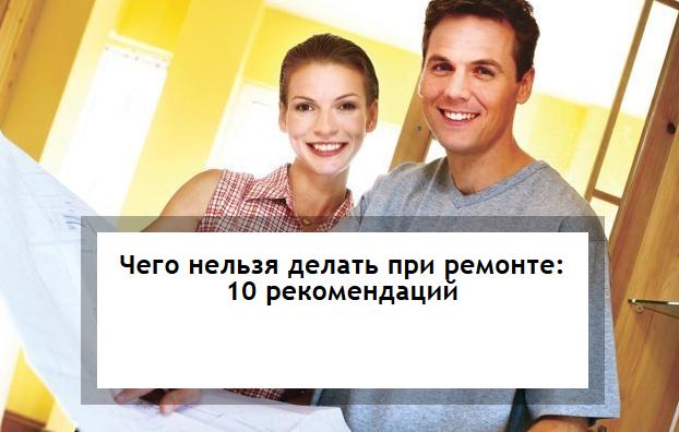 1409423944_10_oshibok_pri_remonte (622x396, 277Kb)