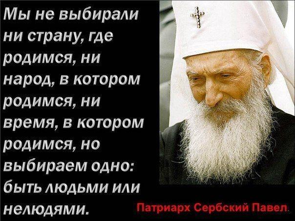 патриарх сербский (604x453, 63Kb)