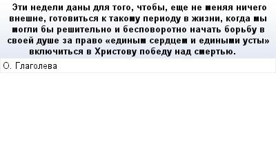 mail_74539754_Eti-nedeli-dany-dla-togo-ctoby-ese-ne-menaa-nicego-vnesne-gotovitsa-k-takomu-periodu-v-zizni-kogda-my-mogli-by-resitelno-i-bespovorotno-nacat-borbu-v-svoej-duse-za-pravo-_edinym-serdcem (400x209, 12Kb)