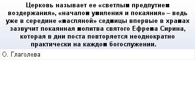 mail_74561999_Cerkov-nazyvaet-ee-_svetlym-predputiem-vozderzania_-_nacalom-umilenia-i-pokaania_---ved-uze-v-seredine-_maslanoj_-sedmicy-vpervye-v-hramah-zazvucit-pokaannaa-molitva-svatogo-Efrema-Siri (400x209, 14Kb)