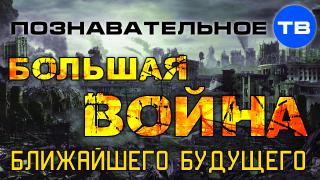 Катасонов-Большая-война (320x180, 114Kb)