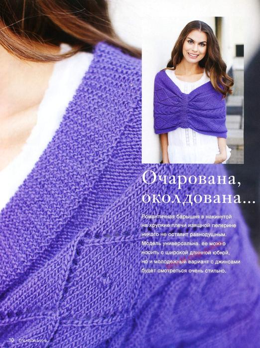 MirKnig.com_Burda Special. Creazion №3 2014_Страница_9 (522x700, 531Kb)