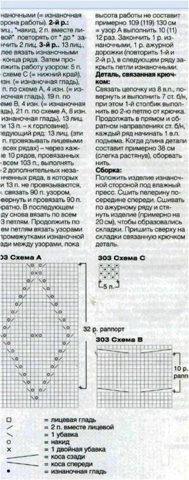 Fiksavimas1 (275x700, 402Kb)