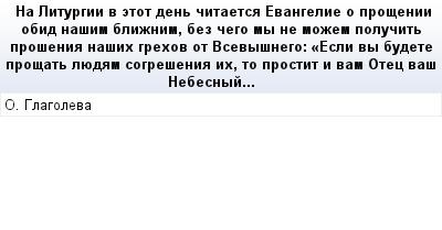 mail_74626699_Na-Liturgii-v-etot-den-citaetsa-Evangelie-o-prosenii-obid-nasim-bliznim-bez-cego-my-ne-mozem-polucit-prosenia-nasih-grehov-ot-Vsevysnego_-_Esli-vy-budete-prosat-luedam-sogresenia-ih-to- (400x209, 11Kb)