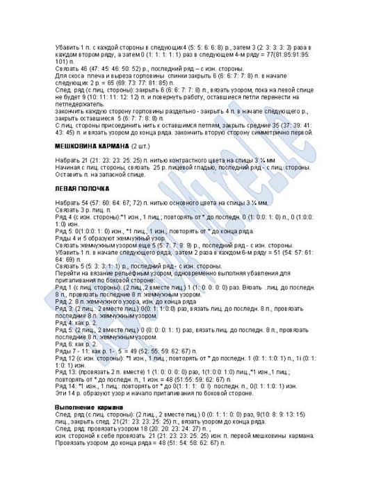 СЂ3-2 (525x700, 210Kb)