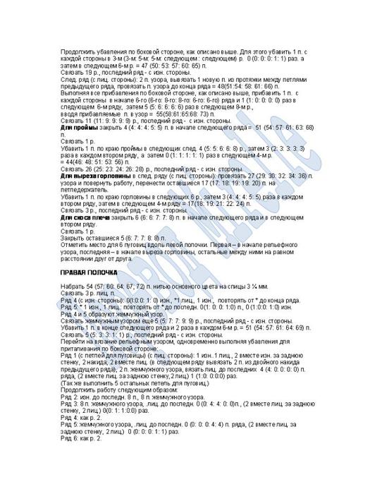 СЂ5 (525x700, 203Kb)