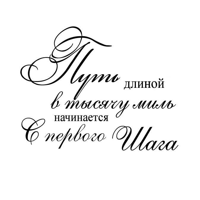 Фразы_2 копия (674x674, 37Kb)