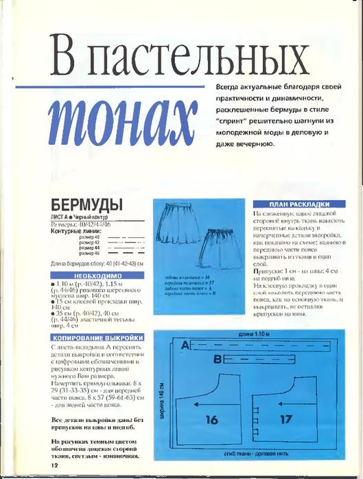Boutique 1998\'01_11 (529x700, 310Kb)