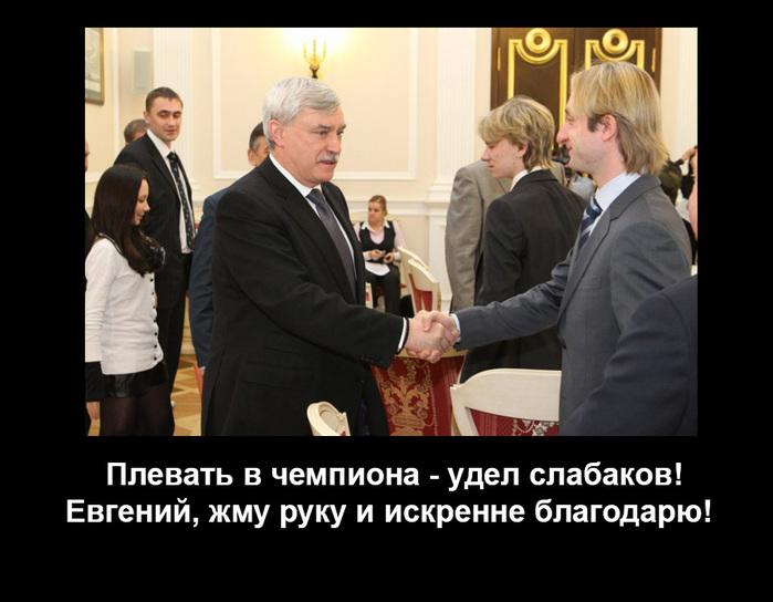 Полтавченко_Плющенко1 (700x544, 102Kb)