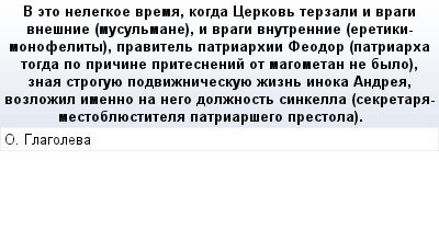 mail_74743404_V-eto-nelegkoe-vrema-kogda-Cerkov-terzali-i-vragi-vnesnie-musulmane-i-vragi-vnutrennie-eretiki-monofelity-pravitel-patriarhii-Feodor-patriarha-togda-po-pricine-pritesnenij-ot-magometan- (400x209, 15Kb)