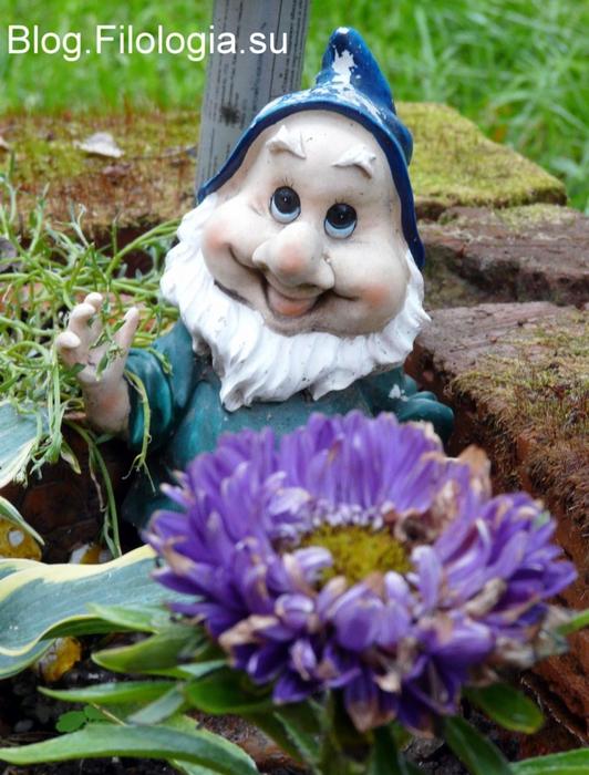 Забавный садовый гном