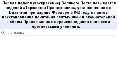 mail_74783475_Pervaa-nedela-voskresenie-Velikogo-Posta-nazyvaetsa-nedelej-_Torzestva-Pravoslavia_-ustanovlennogo-v-Vizantii-pri-carice-Feodore-v-842-godu-v-pamat-vosstanovlenia-pocitania-svatyh-ikon- (400x209, 13Kb)