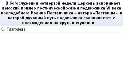 mail_74791328_V-bogosluzenii-cetvertoj-nedeli-Cerkov-vspominaet-vysokij-primer-postniceskoj-zizni-podviznika-VI-veka-prepodobnogo-Ioanna-Lestvicnika---avtora-_Lestvicy_-v-kotoroj-duhovnyj-put-podvizn (400x209, 12Kb)