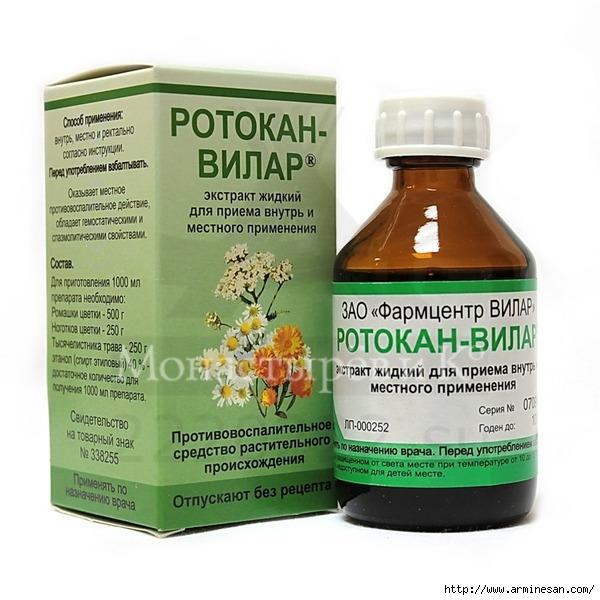 rotokan-vilar-600x600 (570x570, 191Kb)